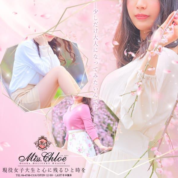 ご新規様限定キャンペーン!:Miss.Chloe(ミス・クロエ)(大阪高級デリヘル)