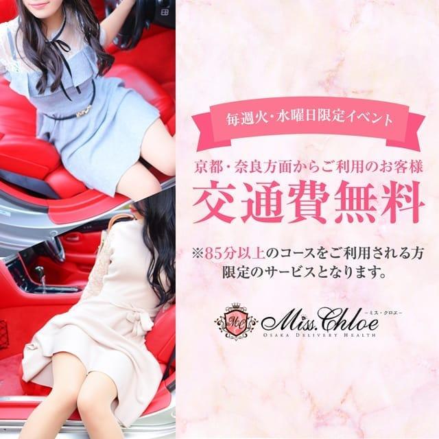 <<火曜日・水曜日>>限定イベント!!:Miss.Chloe(ミス・クロエ)(大阪高級デリヘル)