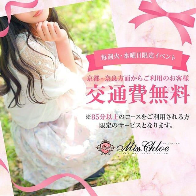 《毎週火・水曜日限定》キャンペーン!:Miss.Chloe(ミス・クロエ)(大阪高級デリヘル)