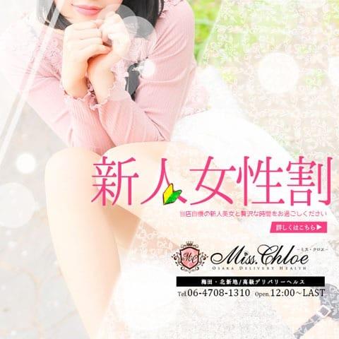 新人女性割:Miss.Chloe(ミス・クロエ)(大阪高級デリヘル)