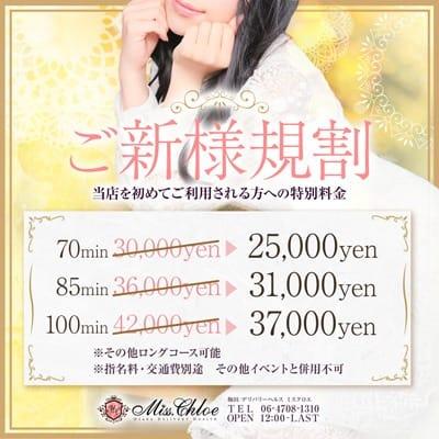 ご新規様キャンペーン!:Miss.Chloe(ミス・クロエ)(大阪高級デリヘル)
