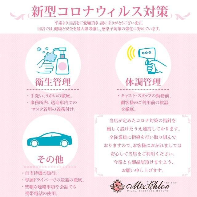 「新型コロナウィルス対策」について:Miss.Chloe(ミス・クロエ)(大阪高級デリヘル)