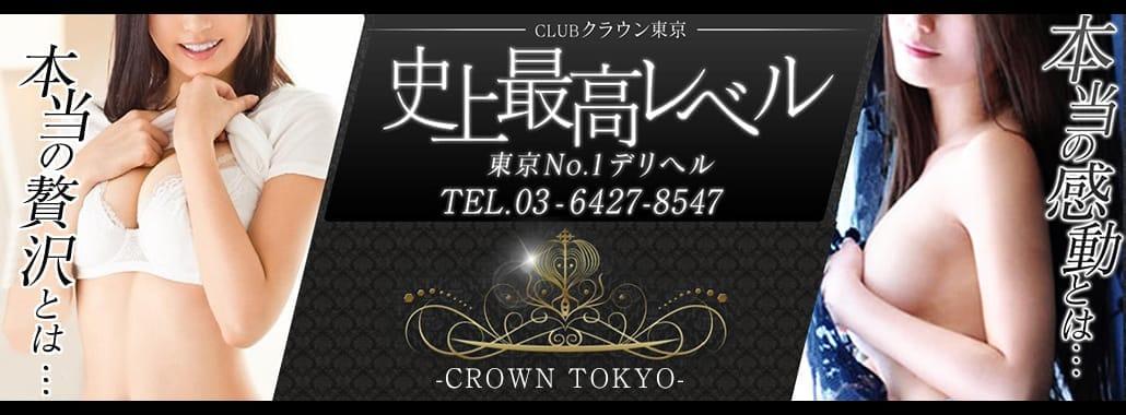 CLUBクラウン東京 史上最高レベル!東京NO1デリヘル(六本木・赤坂高級デリヘル)