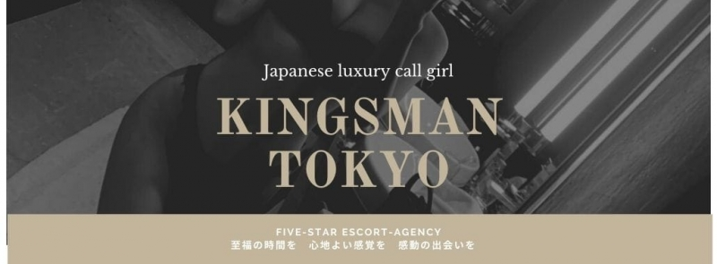 KINGSMAN TOKYO(東京駅・丸の内・日本橋高級デリヘル)