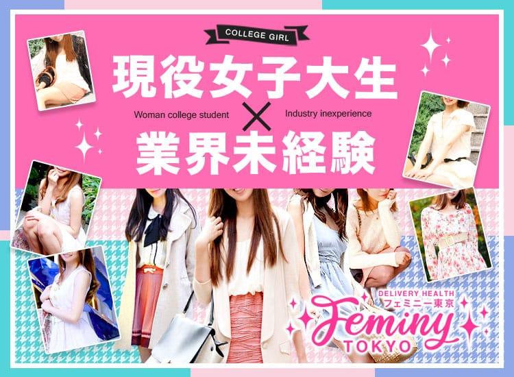 feminy Tokyo(フェミニー東京)