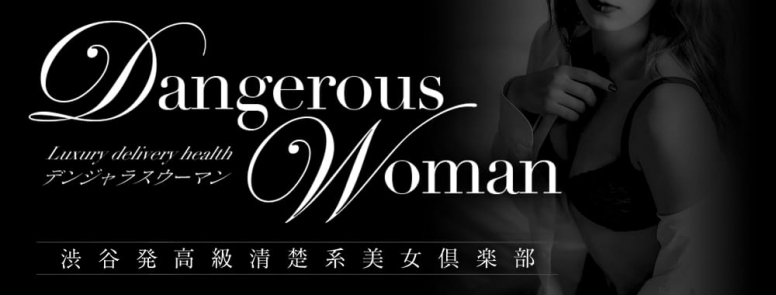 Dangerous Woman(渋谷・恵比寿・青山高級デリヘル)