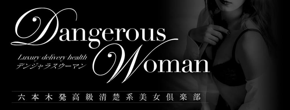 Dangerous Woman(六本木・赤坂高級デリヘル)