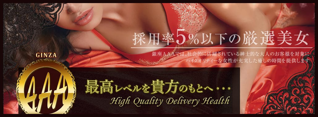 銀座AAA 採用率5%の美女たち、、、