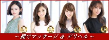 ラグジュアリー東京 NO1高級デリヘル Luxury group東京進出!(銀座・汐留高級デリヘル)