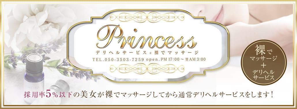 Princess デリヘルサービス+裸でマッサージ!