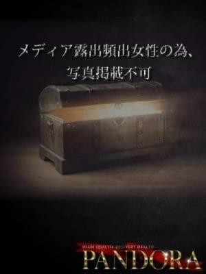 西野 かなめ:PANDORA~パンドラ~(銀座・汐留高級デリヘル)