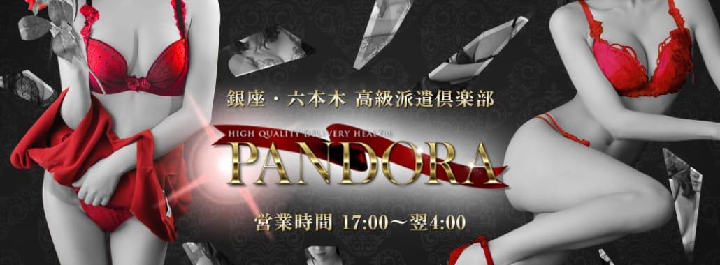 PANDORA~パンドラ~