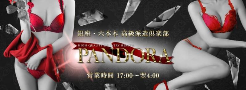 PANDORA~パンドラ~(銀座・汐留高級デリヘル)