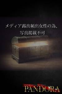 銀座発 高級派遣倶楽部 -パンドラ-最高ランク新人入店!!:PANDORA~パンドラ~(銀座・汐留高級デリヘル)