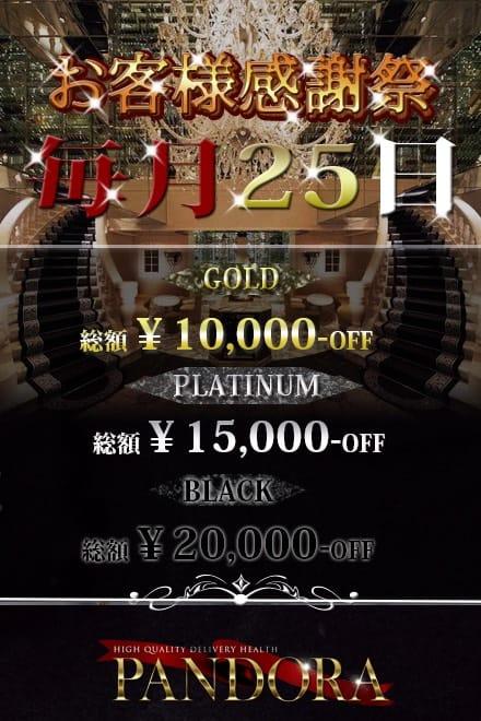 ◆銀座・六本木高級デリヘル-パンドラ-『毎月25日!!お客様感謝祭』開催◆:PANDORA~パンドラ~(銀座・汐留高級デリヘル)