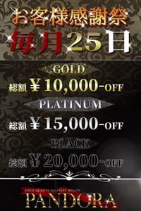 ◆『9月25日(金)!!お客様感謝祭』開催◆:PANDORA~パンドラ~(銀座・汐留高級デリヘル)