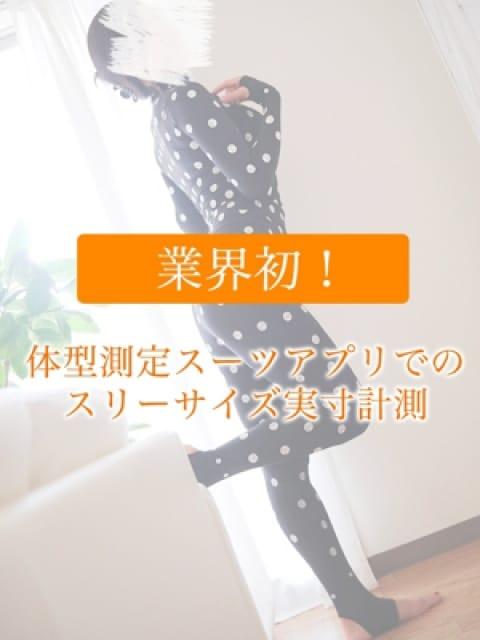 スリーサイズ実寸計測の画像1:東京ヒストリー秘密の約束(新宿高級デリヘル)
