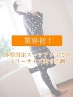 スリーサイズ実寸計測:東京ヒストリー秘密の約束(新宿高級デリヘル)