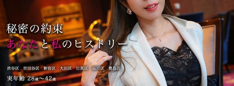 東京ヒストリー秘密の約束(新宿高級デリヘル)