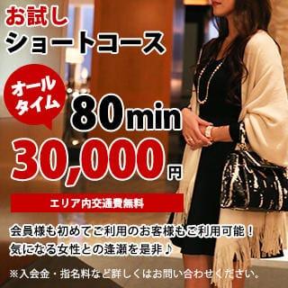 お試しショートコース:東京ヒストリー秘密の約束(五反田・目黒高級デリヘル)