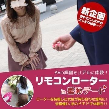 ☆新企画☆『リモコンローターin羞恥デート♡』:東京ヒストリー秘密の約束(新宿高級デリヘル)