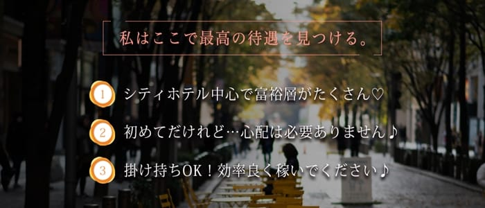 東京ヒストリー秘密の約束
