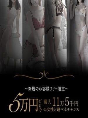 ご新規キャンペーン:LagunaTokyo(渋谷・恵比寿・青山高級デリヘル)