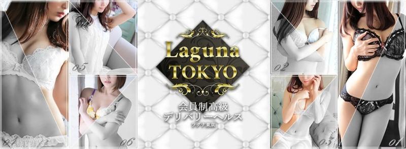 LagunaTokyo(渋谷・恵比寿・青山高級デリヘル)