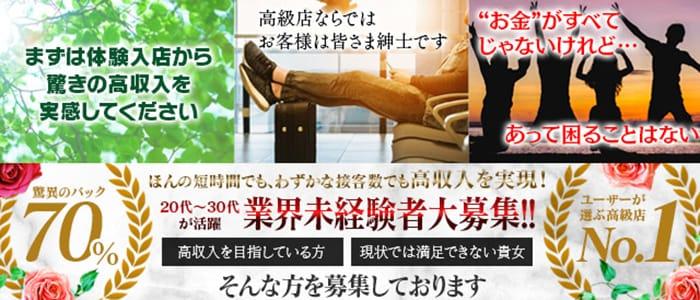 高級デリヘル 横濱馬車道HEROMES