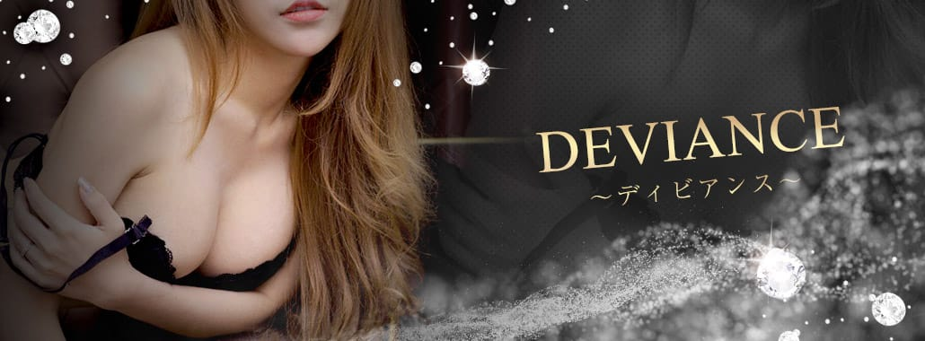 DEVIANCE ~デヴィアンス~(渋谷・恵比寿・青山高級デリヘル)