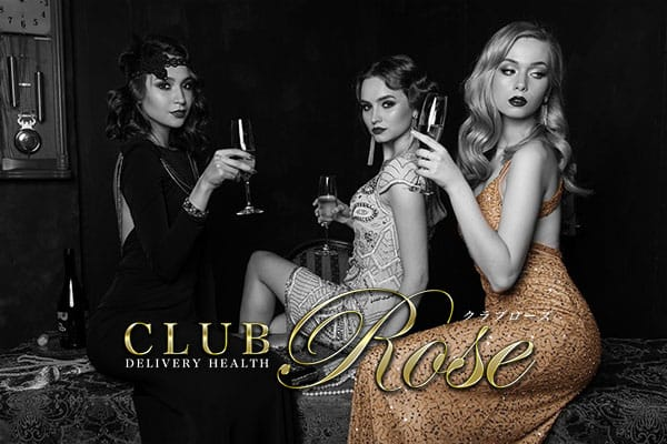★★★ご新規様特別割引★★★:CLUB Rose(品川高級デリヘル)