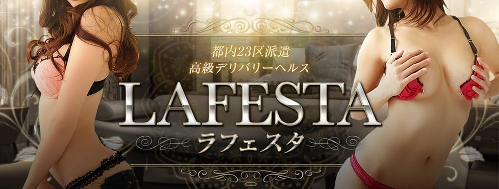 LAFESTA~ラフェスタ~(六本木・赤坂高級デリヘル)