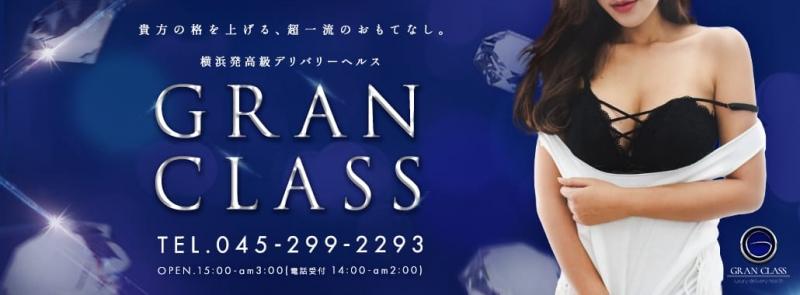 GRAN CLASS(横浜高級デリヘル)