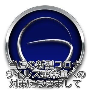 当店の新型コロナウイルス感染症への対応につきまして:GRAN CLASS(横浜高級デリヘル)