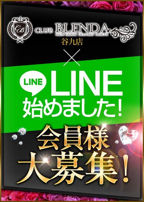 ◆ブレンダ谷九◆LINEお友達大募集中!!:club BLENDA 谷九・天王寺店(大阪高級デリヘル)