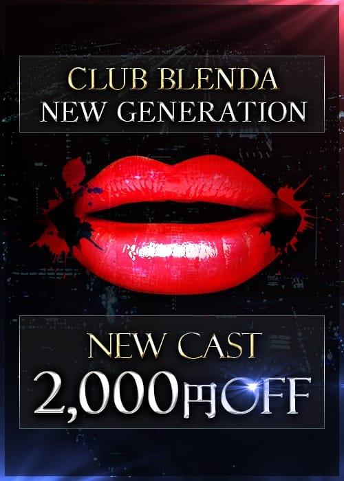 『祝!入店一か月 新人キャバ嬢指名料無料』:club BLENDA 谷九・天王寺店(大阪高級デリヘル)