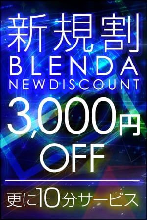 ◆ご新規様限定◆全コース!オールタイム適応!:club BLENDA 谷九・天王寺店(大阪高級デリヘル)