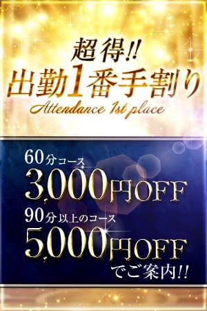 《最大5,000円OFF!》一番手が超オトク♪:club BLENDA 谷九・天王寺店(大阪高級デリヘル)