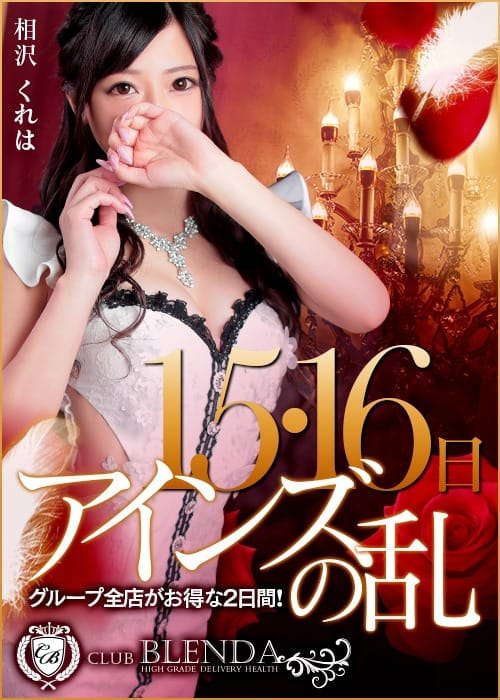 ~2日間限定イベント第2幕~◆アインズの乱◆:club BLENDA 谷九・天王寺店(大阪高級デリヘル)