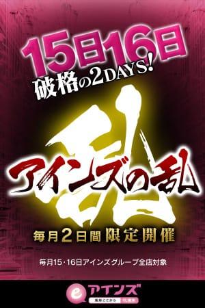 ★【アインズの乱】★毎月15・16日限定!アインズグループの歴史にまた1ペー:CLUB YURIA(大阪高級デリヘル)