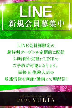 【クラブ ユリア】LINE新規会員募集中!:CLUB YURIA(大阪高級デリヘル)