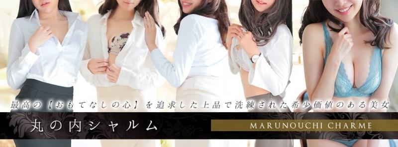 丸の内シャルム(銀座・汐留高級デリヘル)