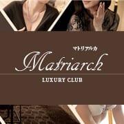 外見・内面ともにハイレベルな女性を揃えております。:Matriarch(マトリアルカ)(大阪高級デリヘル)