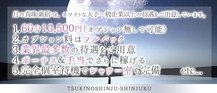 月の真珠-新宿-