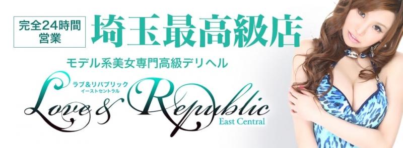 Love&Republic EastCentral(ラブ&リパブリック イーストセントラル)(関東高級デリヘル)