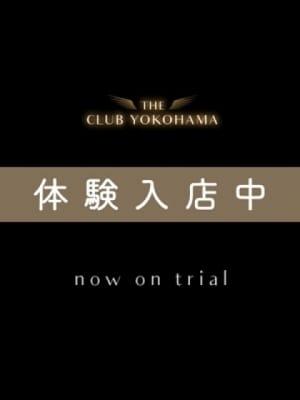 体験・澪(みお):THE CLUB YOKOHAMA(横浜高級デリヘル)