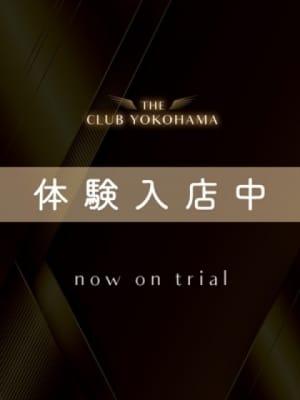 10/21初体験入店:THE CLUB YOKOHAMA(横浜高級デリヘル)