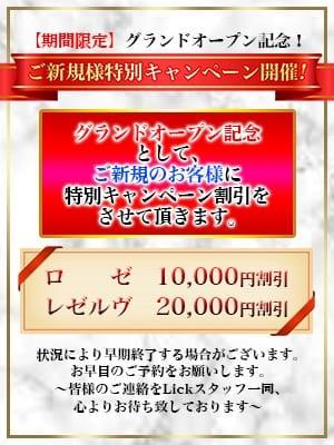 六本木・西麻布 Lick-リック ご新規様 歓迎キャンペーン:Lick(六本木・赤坂高級デリヘル)
