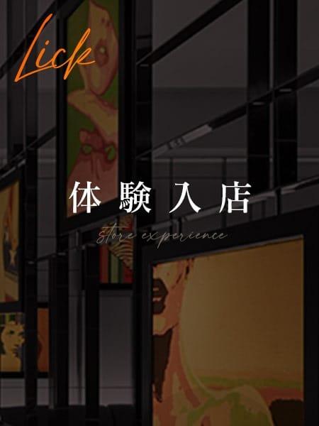 六本木・西麻布 Lick-リック 6月17日(木)体験入店:Lick(六本木・赤坂高級デリヘル)