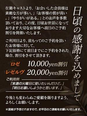 六本木・西麻布 Lick-リック 前日予約割引:Lick(六本木・赤坂高級デリヘル)